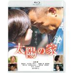 長渕剛主演・映画『太陽の家』Blu-ray&DVD 2020年9月18...