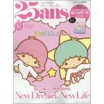 キキララが『25ans』特別表紙版に初登場!