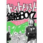 銀杏BOYZ 2014年から2020年までの活動をまとめた書籍を発売