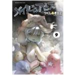 『メイドインアビス』9巻発売!忌むべき過去をもった成れ果て村。