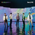 【ジャケ写公開】関ジャニ∞ シングル『Re:LIVE』8/19発売!