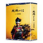NHK大河ドラマ『麒麟がくる』完全版 ブルーレイ BOX / DVD ...