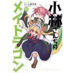 『小林さんちのメイドラゴン』10巻発売!大人気人外系コメディ最新刊!