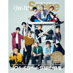 JO1『別冊カドカワScene 03』表紙に登場、60ページ総力特集!