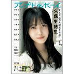 久保史緒里『アップ トゥ ボーイ』初表紙!HMV限定特典決定!