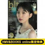 欅坂46 森田ひかる、守屋麗奈から選べる特典付き!『blt graph...