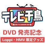 【DVD発売記念】「テレビ千鳥」Loppi・HMV限定グッズ発売決定