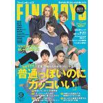 ジャニーズWESTが『FINE BOYS』表紙に登場!
