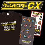 ゲームセンターCX 東京ゲームショウ2020関連グッズ取扱開始
