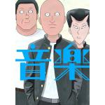 アニメーション映画『音楽』Blu-ray&DVD発売決定
