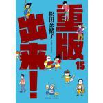 『重版出来!』15巻発売!編集長交代で、心を波乱が襲う!