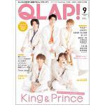 King & Prince『QLAP!』9月号の表紙に登場!