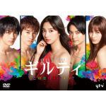 ドラマ『ギルティ 〜この恋は罪ですか?〜』DVD-BOX 2020年1...