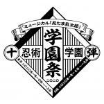 ミュージカル『忍たま乱太郎』第10弾 「忍術学園学園祭」DVD 発売決...
