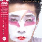 坂本龍一『左うでの夢』 インストミックスを収録した2LPでリリース
