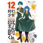 『月刊少女野崎くん』12巻発売!無骨な男子高校生の日常に、愛情表現が溢...