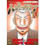 『中間管理録トネガワ』10巻発売!悪魔的スピンオフ、万感の最終巻!