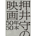 押井守の映画半世紀!「1年に1本のみ」の縛りで選んだ50本の映画解析
