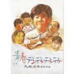 大林宣彦監督作品『青春デンデケデケデケ』初Blu-ray化