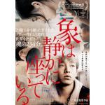 映画『象は静かに座っている』DVD 2020年10月7日発売決定