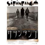 映画『サタンタンゴ』Blu-ray 2020年9月9日発売