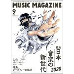 『ミュージック・マガジン』日本音楽の新世代2020を特集