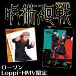 TVアニメ『呪術廻戦』のオリジナルグッズが発売!【ローソン・Loppi...