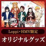 ローソン「鬼滅の刃」キャンペーン|Loppi・HMV限定オリジナルグッ...