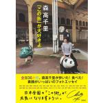 森高千里 ツアーで訪れた2019年の日本の街を記録したフォトエッセイ