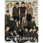 JO1、2ndシングルと同日発売の『anan』表紙に登場!