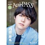 内田雄馬『Ani-PASS #08』表紙・巻頭に登場!特典あり!
