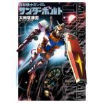 『機動戦士ガンダム サンダーボルト』16巻発売!限定版は設定集vol....