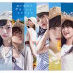 STU48 5thシングル 『思い出せる恋をしよう』9月2日発売!