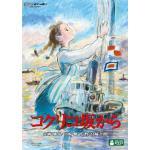 8/21よる9時放送『コクリコ坂から』金曜ロードSHOW!