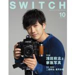 浅田政志の写真力の秘密を解き明かす『SWITCH Vol.38 No....