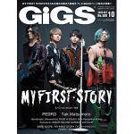 『GiGS』でMY FIRST STORYを50ページにわたり特集!