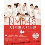 NMB48 リモート料理番組が書籍化!レシピもメンバーページも大充実!
