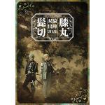 ミュージカル『刀剣乱舞』 髭切膝丸 双騎出陣 2020 〜SOGA〜 ...