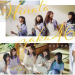 【動画メッセージが到着】日向坂46 1stアルバム 『ひなたざか』Lo...