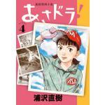 『あさドラ!』4巻発売!浅田アサ17歳、運命のフライトへ!