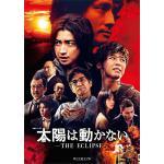 ドラマ『太陽は動かない -THE ECLIPSE-』Blu-ray&D...