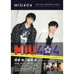 「MIU404」公式メモリアルブック!綾野剛&星野源のグラビア・裏話も