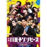 映画「八王子ゾンビーズ」Blu-ray&DVD 2020年11月4日発...