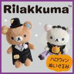 リラックマのハロウィンぬいぐるみが今年も発売☆