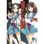 『涼宮ハルヒの直観』が発売!9年半ぶりの完全新作!
