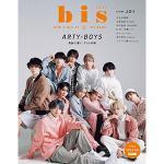 JO1が『bis』表紙に登場!