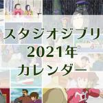 お気に入りの作品と新しい年を!「スタジオジブリ」2021年カレンダー大...