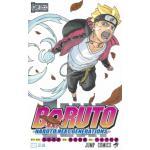 『BORUTO』12巻発売!果心居士とアマドが「殻」を離反!