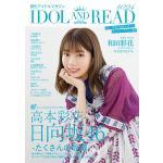 高本彩花(日向坂46)『IDOL AND READ 24』表紙に登場!