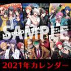 『ヒプノシスマイク -Division Rap Battle-』の2021年版カレンダーが発売決定!